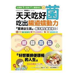 天天吃好菌-吃出腸道蠕動力:「重建腸道益生菌」排除體內毒素-助消化、解便祕、去脹氣-遠離大腸癌