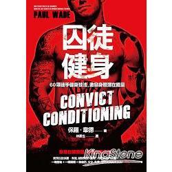 囚徒健身 : 60項徒手健身技法,激發身體潛在能量 = Convict conditioning