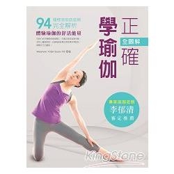 全圖解.正確學瑜伽:94種標準瑜伽姿勢完全解析!