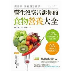 醫生沒空告訴你的食物營養大全 : 要健康, 先看懂營養學! = Contemporary nutrition hand book /