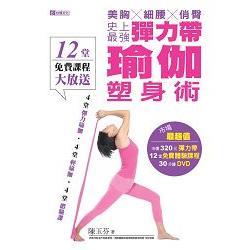 史上最強彈力帶 瑜伽塑身術