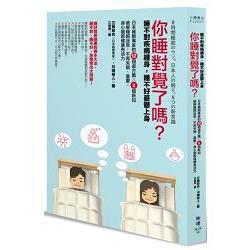 你睡對覺了嗎?:睡不對疾病纏身- 睡不好憂鬱上身日本睡眠專家的12個處方籤X8個新知- 破解睡眠迷思- 不再失眠、憂鬱- 身心腦都健康有活力