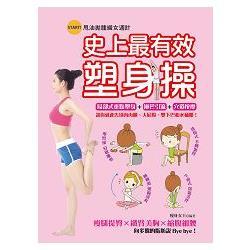 史上最有效塑身操:讓你就此告別肉肉腿、大屁股、雙下巴和水桶腰!