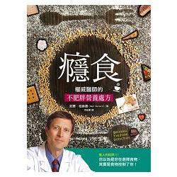 癮食.權威醫師的不肥胖營養處方:你以為是你在選擇食物,其實是食物控制了你