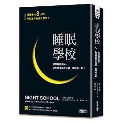 睡眠學校:揭開睡眠奧祕-為何想要成功快樂-要睡飽一點?