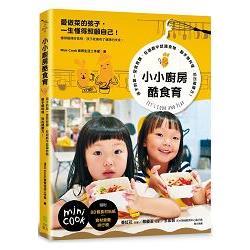 小小廚房酷食育 : 孩子的第一堂食育課,在遊戲中認識食物,動手做料理,玩出健康力!