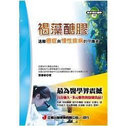 褐藻醣膠.遠離癌症與慢性疾病的守護者