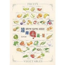 遠離毒蔬.果 : 蔬果不可缺.無毒不可能.無奈求生存 /