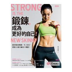 鍛鍊- 成為更好的自己!:跟著筋肉媽媽- 生了孩子照樣3個月練出六塊肌!