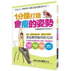 1分鐘打造會瘦的姿勢換個姿勢,腰酸、背痛、肥胖都不見了!