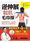 1條毛巾2分鐘解痛!逆伸展鬆肌毛巾操:拉一拉‧壓一壓,就是解除疼痛的關鍵!