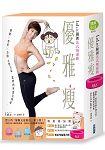 優雅瘦:LuLu's獨創法式慢運動,燃脂 × 塑形 × 美肌不費力氣,從裡到外漂亮到底 (※隨書加贈:LuLu's早安晚安塑形課程DVD+溫蒂妮聯名設計輕運動週曆)