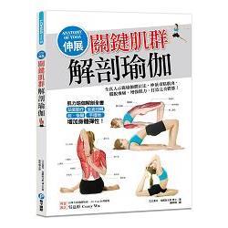 伸展關鍵肌群解剖瑜伽 /