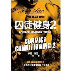 囚徒健身 = Convict Conditioning2