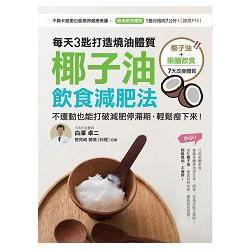 椰子油飲食減肥法:每天3匙打造燒油體質,不運動也能打破減肥停滯期,輕鬆瘦下來!