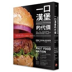 一口漢堡的代價 : 速食產業與美式飲食的黑暗真相 /