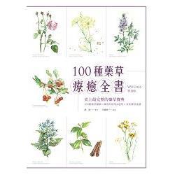 100種藥草療癒全書:史上最完整的西洋藥草寶典