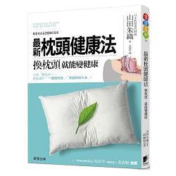 最新枕頭健康法:換枕頭,就能變健康