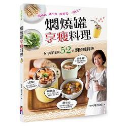 燜燒罐享瘦料理 : 女中醫特調52到燜燒罐料理