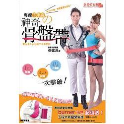 專瘦下半身的神奇骨盤帶:每天5分鐘,輕鬆重建好體態、好身材!