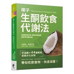 椰子生酮飲食代謝法 : 促進新陳代謝.減掉多餘脂肪.提高甲狀腺功能 /