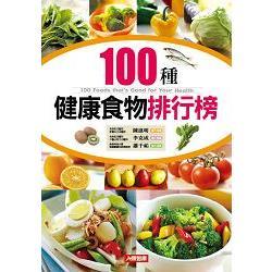 100種健康食物排行榜-健康智慧王(18)