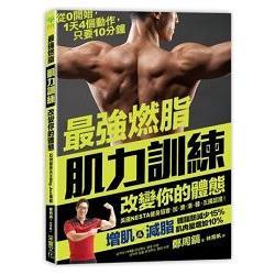 最強燃脂肌力訓練 改變你的體態 /