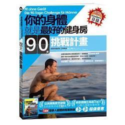 你的身體就是最好的健身房 : 90天挑戰計畫 /