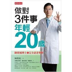 做對3件事年輕20歲 : 陳俊旭博士的完全逆老聖經 /