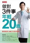 做對3件事,年輕20歲:陳俊旭博士的完全逆老聖經
