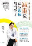 減重後,這些疾病都消失了!劉博仁醫師的營養療法奇蹟5