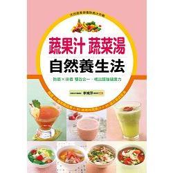 蔬果汁蔬菜湯 自然養生法(平裝)