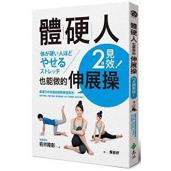 體硬人也能做的伸展操,2週見效!:跟著日本奧運復健教練這樣做,筋骨不僵硬,身體不痠痛,降低體脂肪,提升代謝循環,給你好氣色!