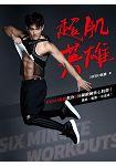超肌英雄:HERO祖雄教你6分鐘鍛鍊核心肌群,養肌、脫脂一次達成!