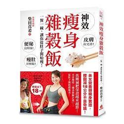 神效瘦身雜穀飯:一餐一碗,讓你從肚子開始瘦!美女營養師親身實證,腰圍減18公分不是奇蹟!