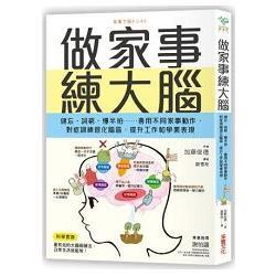 腦科學解密,多做家事,大腦不當機