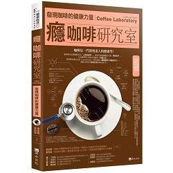 癮咖啡研究室:發現咖啡的健康力量:咖啡是一門深奧迷人的健康學!
