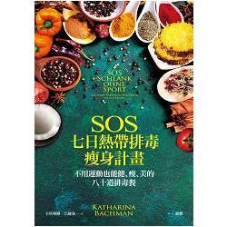 SOS七日熱帶排毒瘦身計畫:不用運動也能健、瘦、美的八十道排毒餐