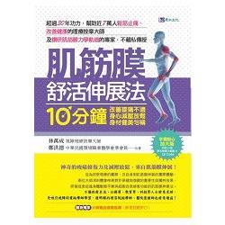 肌筋膜舒活伸展法:10分鐘,改善痠痛不適.身心減壓放鬆.身材健美勻稱
