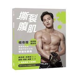 撕裂腹肌:楊奇煜超燃脂健身術