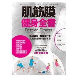 肌筋膜健身全書 /