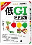 低GI飲食聖經【10周年暢銷精華版】:首創紅綠燈三色區分食物GI值,醫界一致認可推行的減重飲食原則