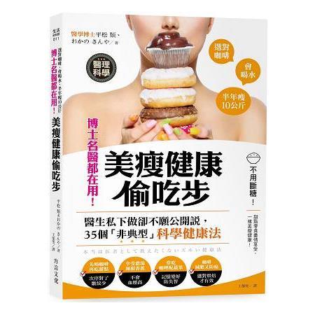 博士名醫都在用 美瘦健康偷吃步 : 不用斷糖,甜點零食盡情享用!35個「非典型」科學健康法 /