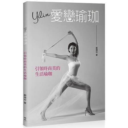 Yilin愛戀瑜珈 : 引領時尚美的生活瑜珈 /