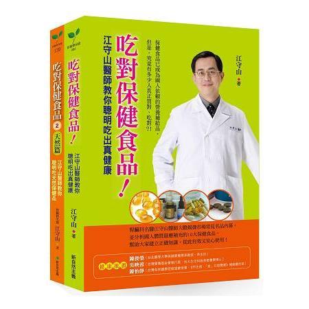 吃對保健食品全系列(吃對保健食品!+吃對保健食品2天然篇)