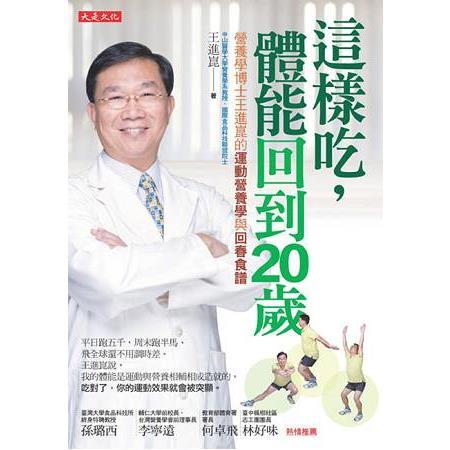 這樣吃,體能回到20歲 : 營養學博士王進崑的運動營養學與回春食譜