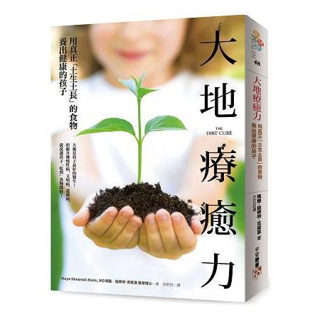 大地療癒力:用真正~土生土長~的食物養出健康的孩子