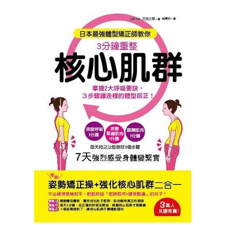 日本最強體型矯正師教你3分鐘重整核心肌群:掌握2大呼吸要訣-3步驟讓走樣的體型回正!
