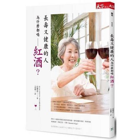 長壽又健康的人為什麼都喝紅酒?