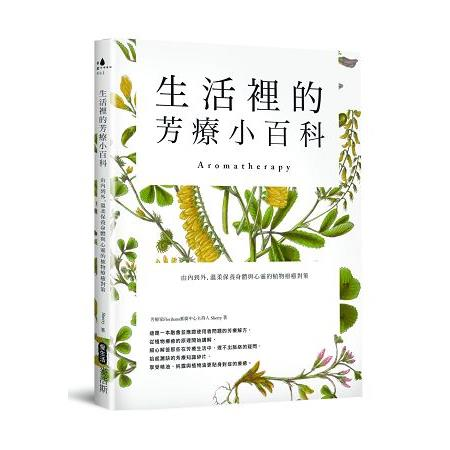 生活中的芳療小百科:由內到外,溫柔保養身體與心靈的植物療癒對策
